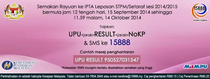 Semakan Rayuan UPU Lepasan STPM/ Setaraf dan Tarikh Pendaftaran IPTA 2015